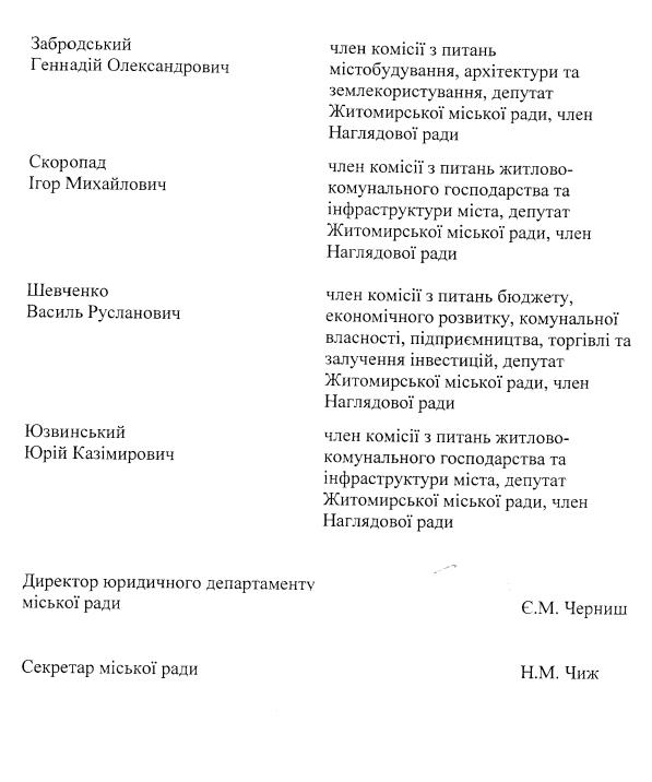 5b1530132f061 - Наглядова рада КП «Житомирводоканал» не змогла зібратися, активісти пішли до радника мера
