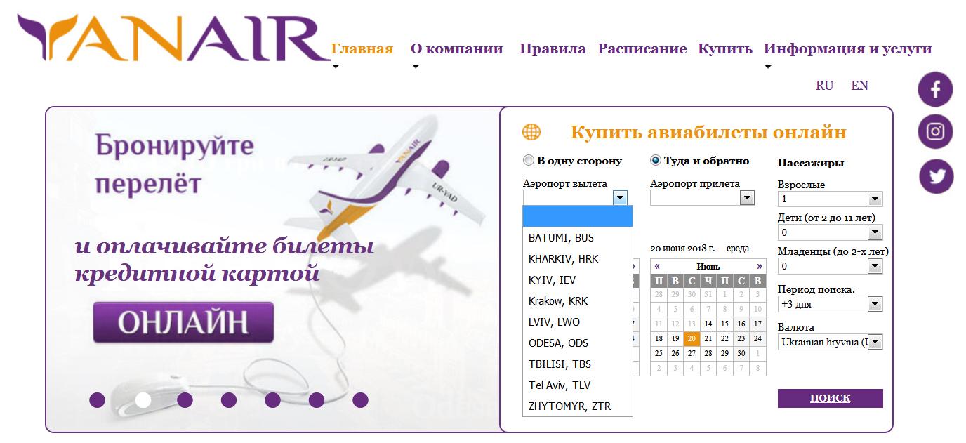 YanAir запускает первый авиарейс из Житомира в Батуми