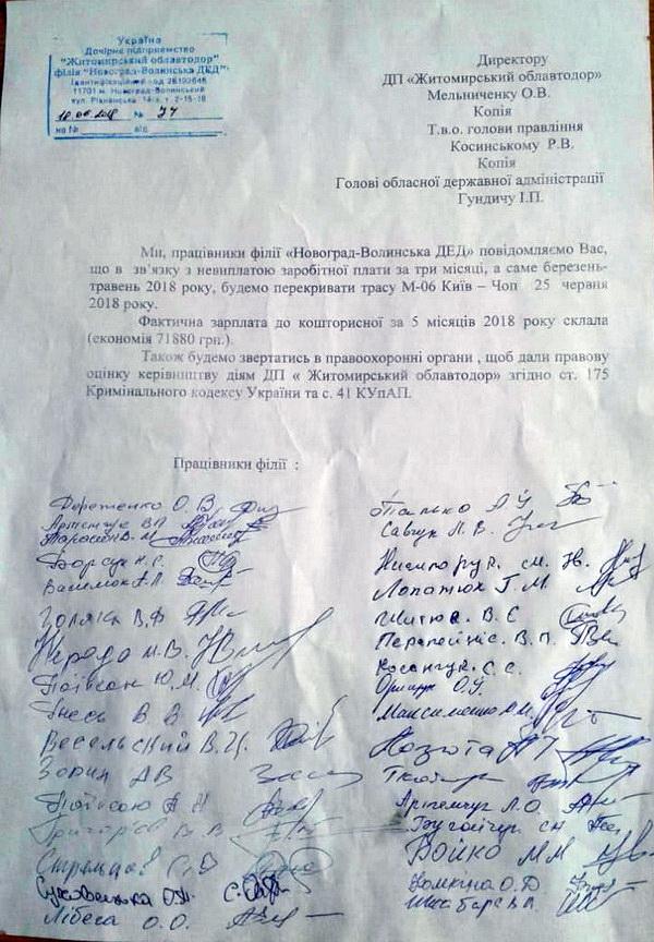 5b30b0d68f620 - Дорожники перекрили міжнародну трасу в Житомирській області, бо з березня не отримують зарплату