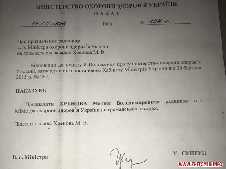 5b588f4b94137 body - Колишній заступник мера Житомира став радником в.о. міністра охорони здоров'я Уляни Супрун