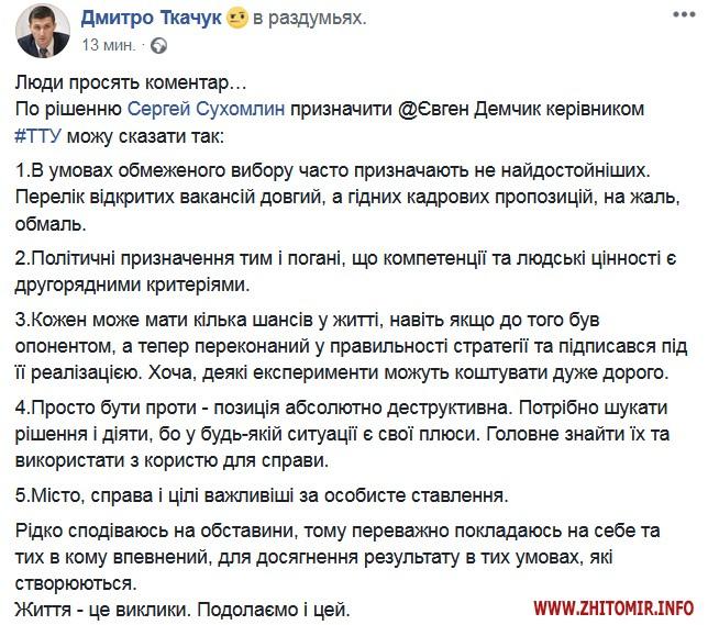 5b9646941de05 body - Демчика представили колективу Житомирського ТТУ, заступник мера назвав це призначення «викликом»