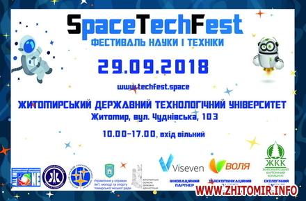 3fa9b5512ad835e748d65cca4c401622 preview w440 h290 - Фестиваль науки і техніки «SpaceTechFest 2018» в Житомирському державному технологічному університеті