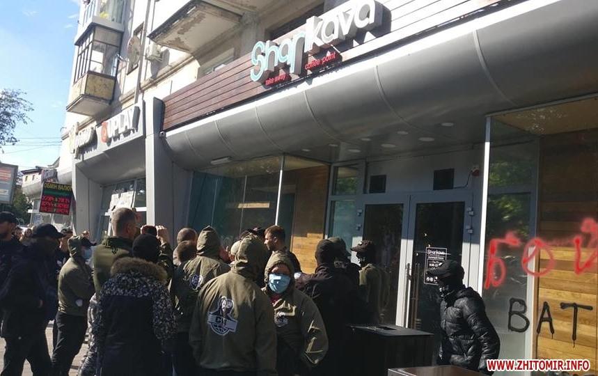 Шарикаву в Житомире забросали дымовыми шашками