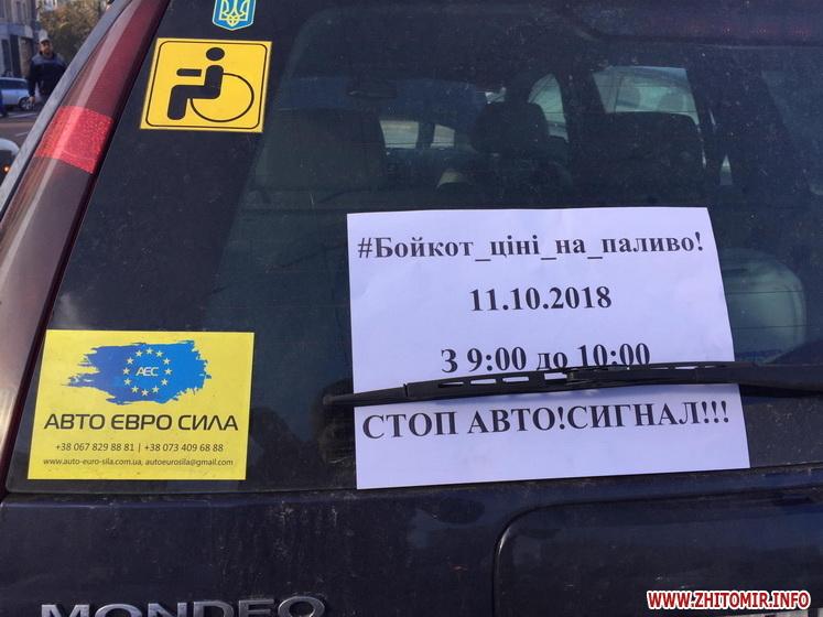 Бойкот цен на топливо акция в Житомире