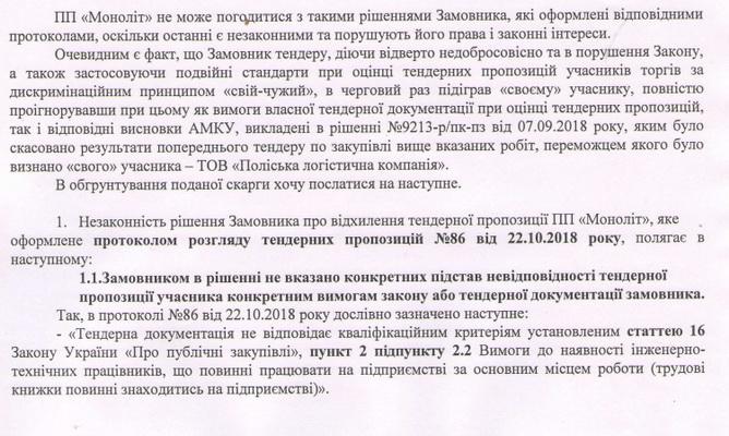 5bf0103eb135b original w859 h569 - Відділ освіти в Житомирській області підігрує «своєму» учаснику в 5-мільйонному тендері на ремонт гімназії?