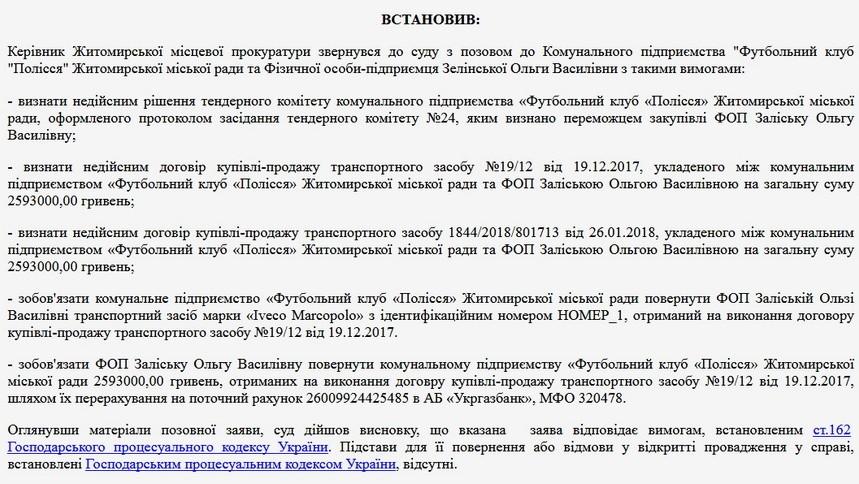 5bf2b54216a72 original w859 h569 - Житомирська прокуратура позивається до ФК «Полісся» з приводу купленого за бюджетні кошти автобуса