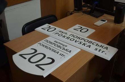 6a7f1f61f4da1b806c5f58076ffcda98 preview w440 h290 - Управління Житомирської міськради з другої спроби закупило понад 800 табличок з назвами вулиць