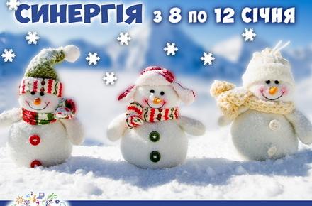 ff074619eb02aa2659996db12e8bb4cc preview w440 h290 - Зимовий табір «Синергія» запрошує житомирських школярів на 5-ти денну зміну з 8 по 12 січня