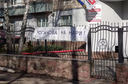 0ed89733cd14fa9a49465d8529448f33 preview w440 h290 - Молодики закидали димовими шашками офіс «Батьківщини» в Житомирі й залишили плакат про Кропачова