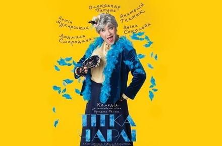 bacf4c4bec06984a1e4d4d2a55573b50 preview w440 h290 - Житомирян запрошують до драмтеатру на комедію «Тітка Чарлі»
