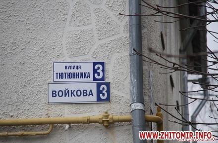 342112000ca76fa7d57bfd9bdbbeac26 preview w440 h290 - Влада Житомира замовила ще майже 300 табличок з назвами перейменованих вулиць
