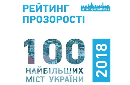 e35a6a343b38c53acacd743e99d6ccde preview w440 h290 - Житомир на сьомому місці в рейтингу Transparency International щодо прозорості 100 найбільших міст України