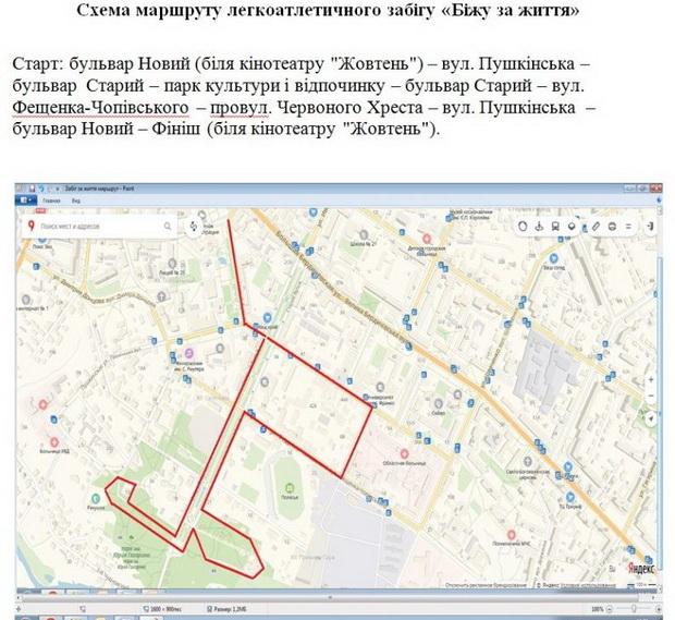 5c8668debca17 original w859 h569 - На початку квітня у Житомирі планують провести благодійну акцію «Біжу за життя»