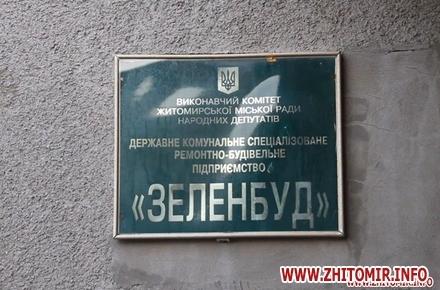 6622042885f105b47c000925aee93311 preview w440 h290 - Мер Житомира звільнив начальника КП «Зеленбуд» та призначив його на нову посаду