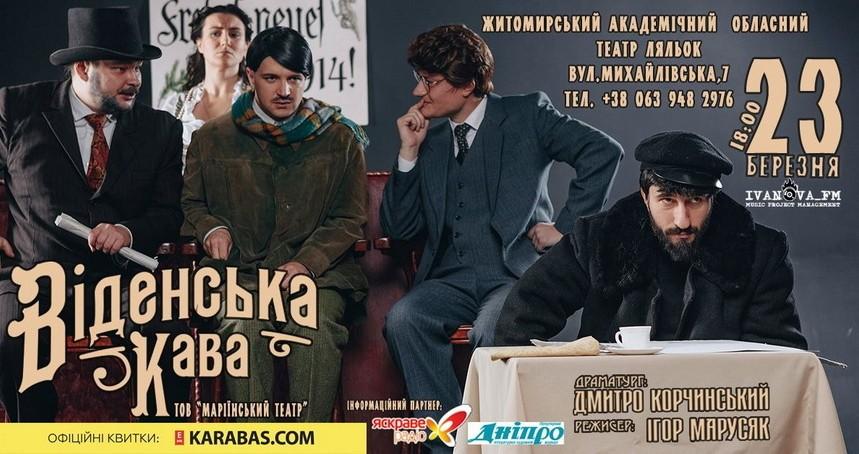 5c93b4b092185 original w859 h569 - 23 березня у Житомирі покажуть виставу за п'єсою Дмитра Корчинського «Віденська Кава»