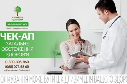 2e12e5520761e3addad6671d0792553e preview w440 h290 - Медичний чек-ап загального здоров'я пацієнта в Медичному центрі «Відновлення»