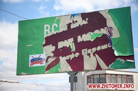 1f7e7e9a686acd590866db46e22ab2dd preview w440 h290 - Агітація перед другим туром на житомирських білбордах: зелені, пусті, з «російськими» наліпками та з портретом Путіна