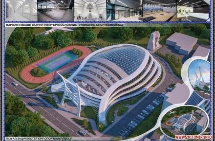 54a2ab9f1e31d6506302cec137551e1a preview w440 h290 - Управління міськради за 1,5 млн грн замовило проект будівництва Палацу спорту на Старому бульварі у Житомирі