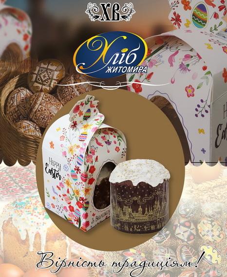 5cc023375edc5 original w859 h569 - ТМ «Хліб Житомира» приготувалася до Великодня та освятила виробництво пасок