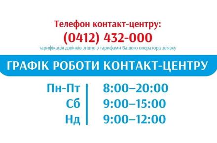 ee00424ae26ac494c7c3460f4bc0389e preview w440 h290 - У Житомирі запрацює телефон, за яким можна дізнатися адресу амбулаторії, графік роботи лікаря чи записатися на прийом