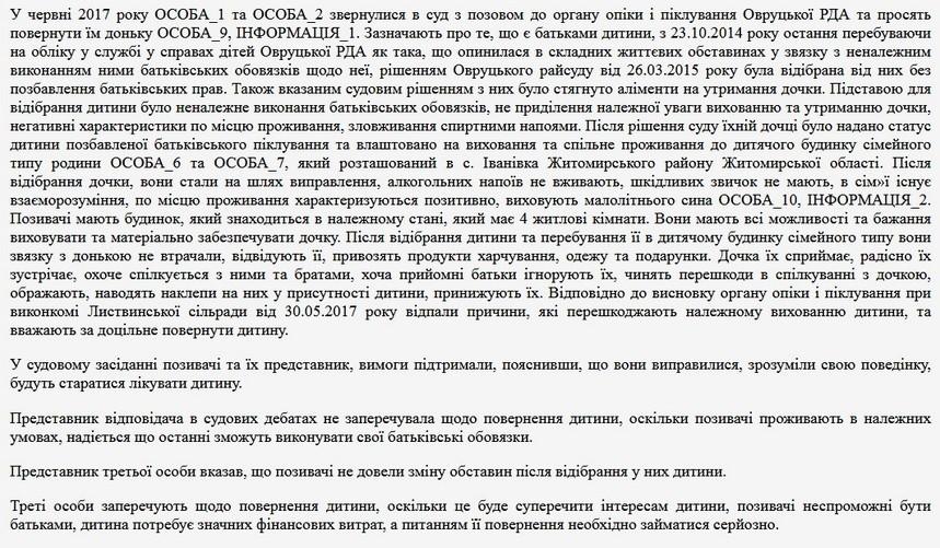 5cefb12f62465 original w859 h569 - Суди по справі Даринки Макарчук: Житомирський апеляційний суд ухвалював рішення, коли дівчинки вже не було в живих
