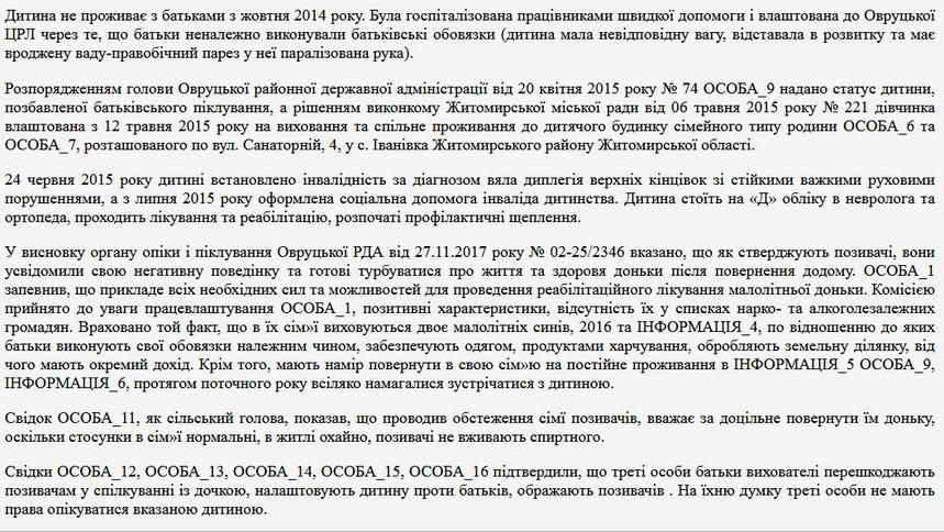 5cefb15481261 original w859 h569 - Суди по справі Даринки Макарчук: Житомирський апеляційний суд ухвалював рішення, коли дівчинки вже не було в живих