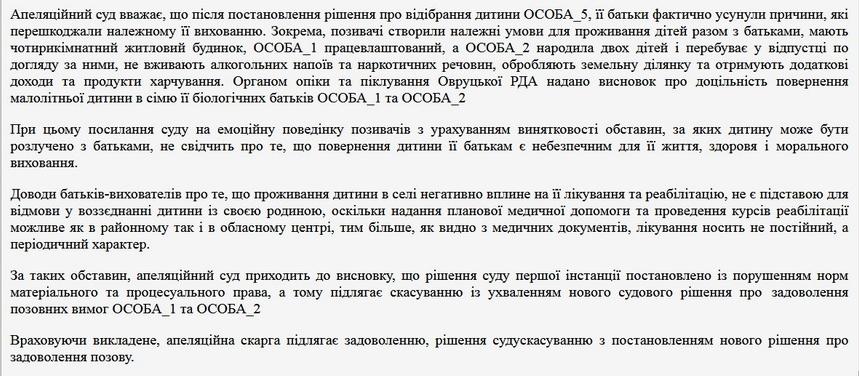 5cefb163b5e9b original w859 h569 - Суди по справі Даринки Макарчук: Житомирський апеляційний суд ухвалював рішення, коли дівчинки вже не було в живих