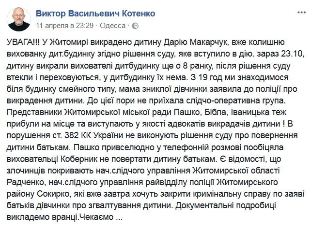 5cefb17be79ad original w859 h569 - Суди по справі Даринки Макарчук: Житомирський апеляційний суд ухвалював рішення, коли дівчинки вже не було в живих