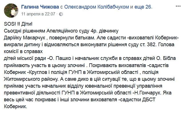 5cefb189ce0b7 original w859 h569 - Суди по справі Даринки Макарчук: Житомирський апеляційний суд ухвалював рішення, коли дівчинки вже не було в живих