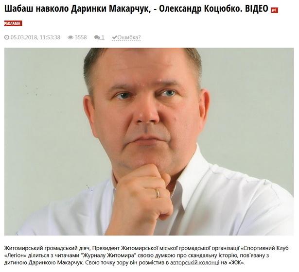 5cefb34e5d2e8 original w859 h569 - Суди по справі Даринки Макарчук: Житомирський апеляційний суд ухвалював рішення, коли дівчинки вже не було в живих