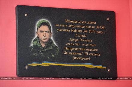 36987b16e59f134495f755ab9437907f preview w440 h290 - У Харкові відкрили меморіальну дошку загиблому житомирському десантнику Артуру Сілку
