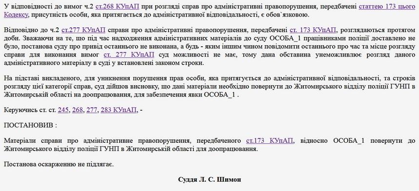 5d303ce07feb6 original w859 h569 - Безробітного, який на сесії Житомирської міськради кинув у депутата «гумовий предмет», не можуть доставити до суду