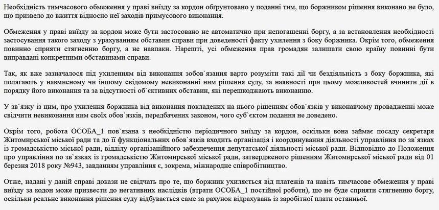 5d67b541eddce original w859 h569 - Секретарю Житомирської міськради Наталії Чиж через мільйонні борги хочуть заборонити їздити за кордон