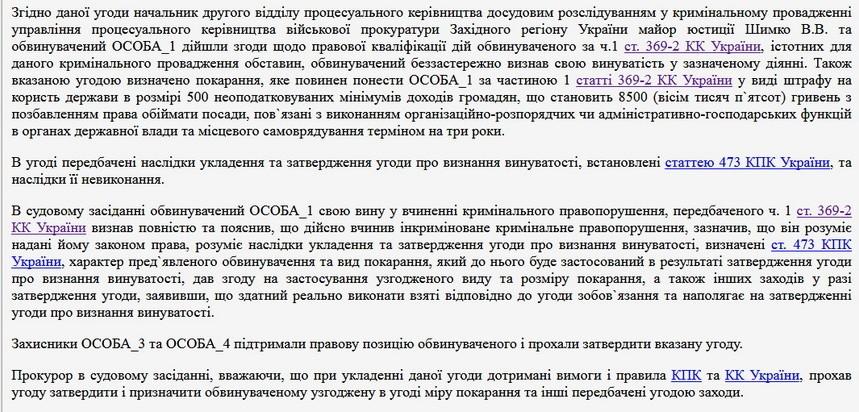 5d9dee17ecfa2 original w859 h569 - Житомирський суд оштрафував депутата, який давав у ГУНП 1,6 тис. доларів хабаря за безперешкодний видобуток бурштину