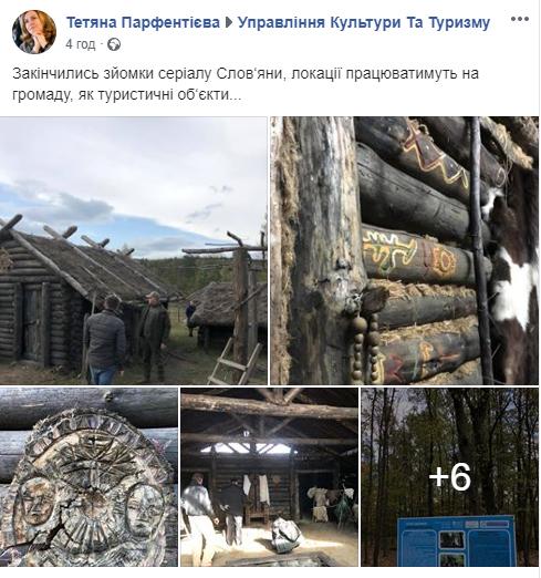 5d9f02afed122 original w859 h569 - Після зйомок серіалу «Слов'яни» поблизу Житомира залишились локації, які стануть новими туристичними об'єктами