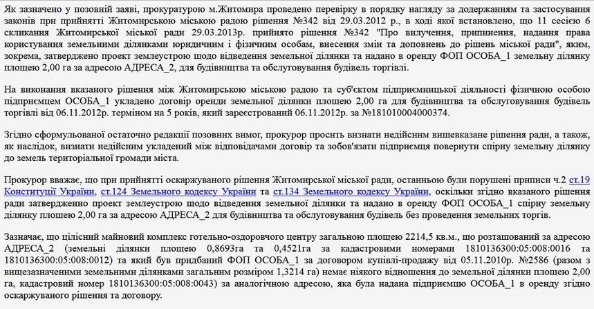 5da7308bc451b original w859 h569 - У Житомирі поліція розслідує підробку документів щодо будівництва комплексу «Волна» на повернутій місту земельній ділянці