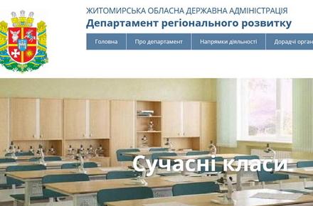f299de54798de3a74382d893204ad9e2 preview w440 h290 - «Київський десант» в Житомирській ОДА поповнився т.в.о. директора департаменту регіонального розвитку