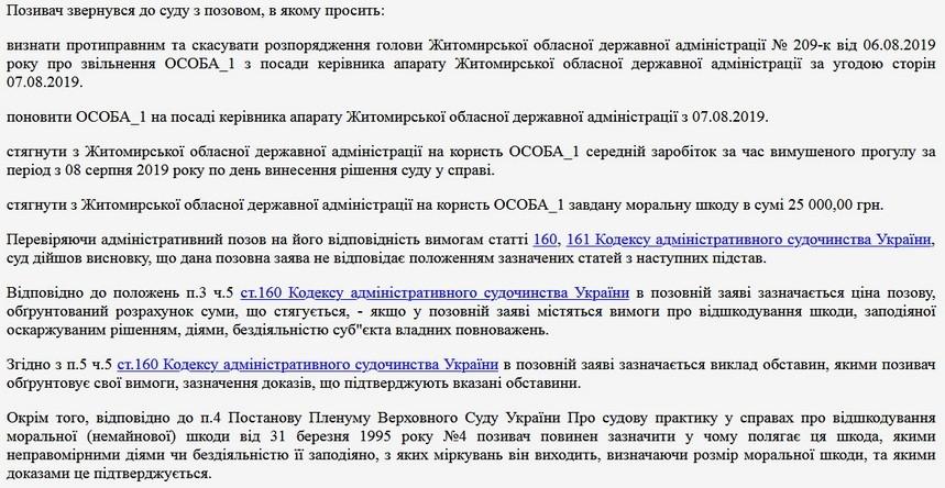 5dbc0c5bde9b1 original w859 h569 - Звільнений керівник апарату Житомирської ОДА хоче поновитися на посаді та отримати зарплату за вимушений прогул