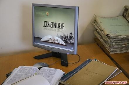 37cec52f3ce16fc56266d3f081ec6eb9 preview w440 h290 - У Держархіві Житомирської області створили базу даних трудових архівів, де можна підтвердити стаж і нараховану зарплату
