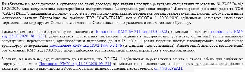 5eba9d3732e94 original w859 h569 - У Житомирі судили водіїв за велику кількість пасажирів у маршрутках та продавців, які були без рукавичок
