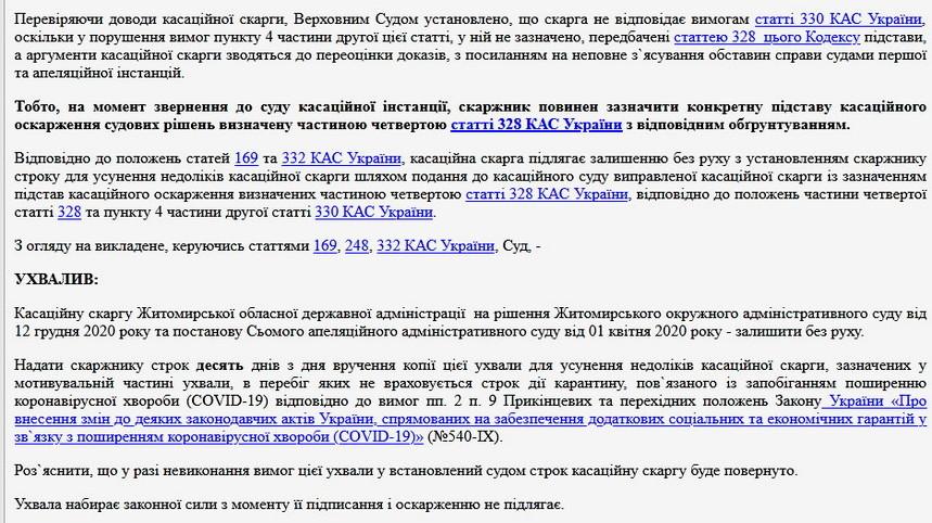 5ec8bc7327104 original w859 h569 - Голова Житомирської ОДА скасував розпорядження про громадську раду, але переплутав суди