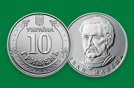 017b85b527f823af4bef82b00a8625de preview w440 h290 - Нацбанк ввів у обіг монети номіналом 10 гривень