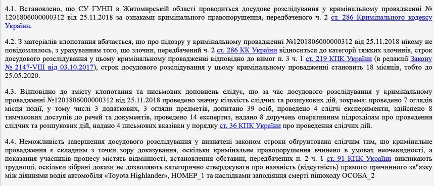 5ee084b941cc0 original w859 h569 - Розслідування по справі депутата Кропачова, який під Житомиром на смерть збив жінку, продовжили ще на пів року