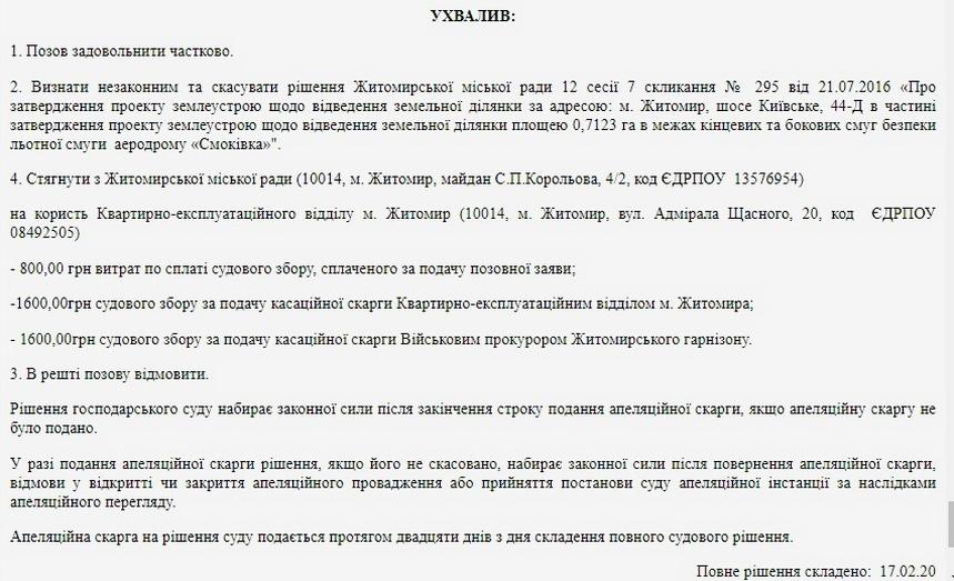 5ee76c2511972 original w859 h569 - У Житомирі індустріальний парк на Київському шосе так і не запрацював, а з МДФ збираються розірвати договір