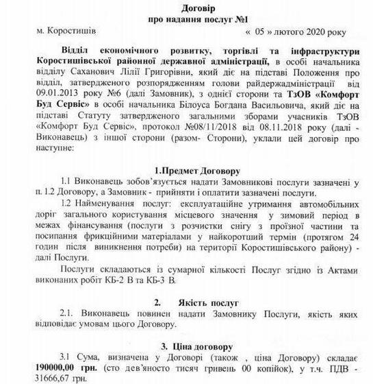 5ee77979b87a1 original w859 h569 - Фірма, яка «мандрує» за головою Житомирської ОДА, виграла тендер за 137 млн грн на утримання доріг в 11 районах області