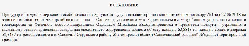 5f7da460eecf5 original w859 h569 - Суд визнав недійсним договір користування водосховищем у Житомирській області, бо замість меліорації підприємець розводив рибу