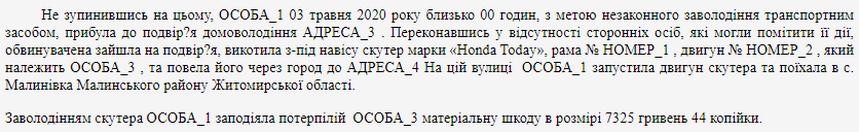 5f7edfd783bda original w859 h569 - У Житомирській області 8-класницю засудили до 5 років в'язниці з іспитовим строком: двічі виносила касу з магазину та викрала скутер у сусідів