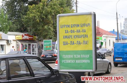 2e8314a611622e7acb5471e1db3e3a5a preview w440 h290 - В Житомирі поліція шукає замовників реклами з «тролінгом» президентської партії