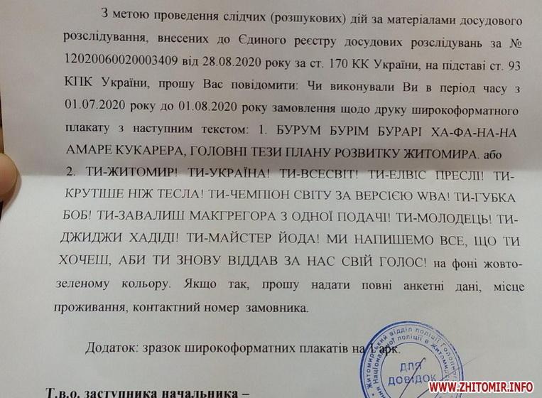 5f7f50a306c38 original w859 h569 - В Житомирі поліція шукає замовників реклами з «тролінгом» президентської партії