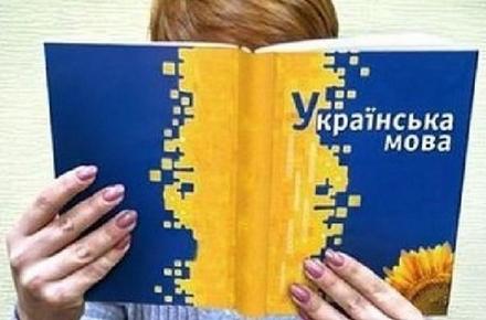 91e8ce197119510bd0a5004e18141036 preview w440 h290 - Житомирян запрошують на безкоштовний дистанційний експрес-курс  «Прокачай українську»
